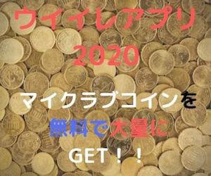【ウイイレアプリ2020】マイクラブコインを無料で大量にGETする方法