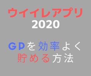 【ウイイレアプリ2020】GPを効率よく貯めるにはsim戦が最適