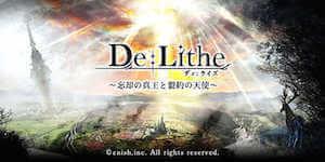 De:Lithe(ディライズ)忘却の真王と盟約の天使のレッドオーブを大量にGETする方法!