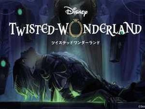ツイステッドワンダーランドの魔法石を大量にGETする方法!
