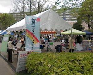 【フリマ】新松戸中央公園