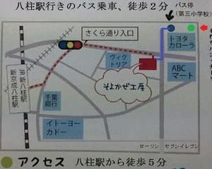 松戸、柏で開催されるフリマ情報