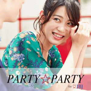 婚活・恋活パーティー「PARTY☆PARTY」を解説!実際に行ってきた!【出会いがない社会人必見】