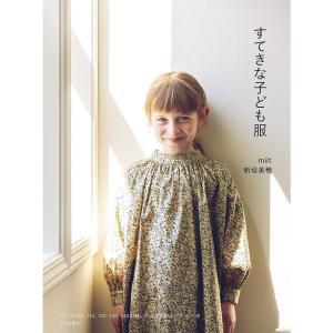 . 新刊「すてきな子ども服」のお知らせです。  2021年7月10日に「すてきな子ども服」が発売になります。  「小さな子どもの手...