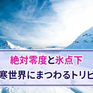 絶対零度とは 氷点下以下の面白いエピソードや豆知識について