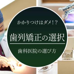 矯正歯科どこがいいか 探し方 これを考慮しないと最悪20万円の損!?