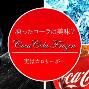 コカ・コーラ フローズンレモンの実食 凍ったコーラは美味?【レビュー】