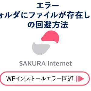 【さくらサーバー】エラーフォルダにファイルが存在しますの回避方法【WP】