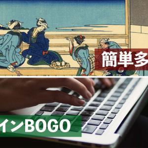 BOGO 英語ページを作るワードプレスプラグインの使い方