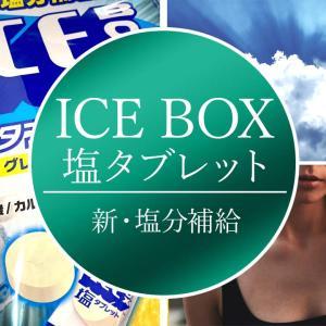 ICE BOXに塩タブレットタイプ登場! 汗で失った塩分補給に最適!