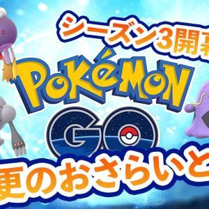 PokemonGOシーズン3の技調整おさらいと強くなったポケモン紹介