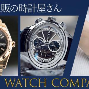 腕時計専門の通販サイト The Watch Companyが凄い