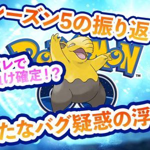 シーズン5の振り返りとシーズン6の謎仕様について【PokemonGO】