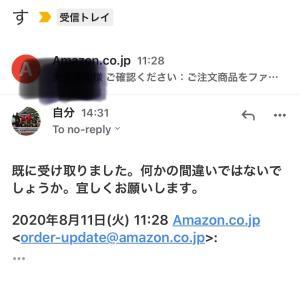 アマゾンに返信してみた