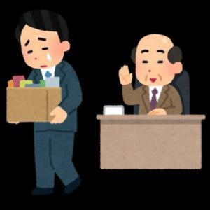 公務員は内定取り消しや使用期間中にクビになる?元人事が解説