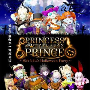 #姫王子ドレア集会 に御来場いただきありがとうございました💓