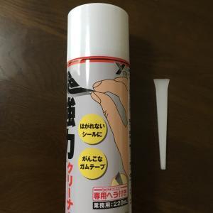 """クラフトテープ剥がし""""台風対策の跡"""""""