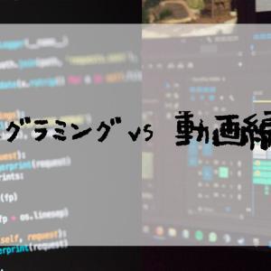 プログラミングと動画編集どっちがいい!?【やってみて選ぼう】