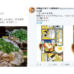 Twitterでラーメンの名前を変更して爆食いする企画発生w食べ過ぎても○○なら大丈夫?w