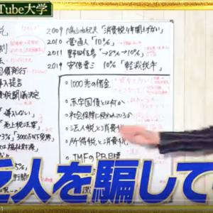 中田敦彦のYouTube大学が凄いww消費税増税は必要なかった??日本は借金なんてしていない…