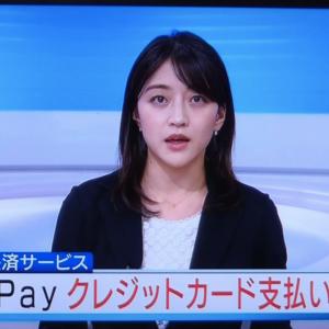 PayPay利用でキャッシュレス決済の罠が発見される….
