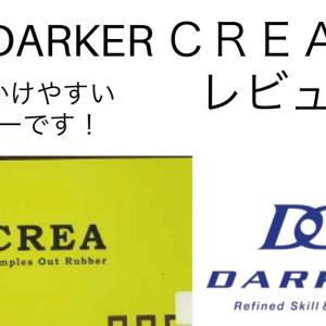 卓球 darker クレア レビュー