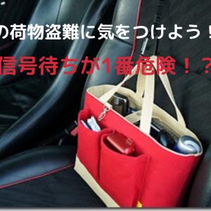 停車中にロックをしないと….日本車にオートロック機能が付いている車は少ない