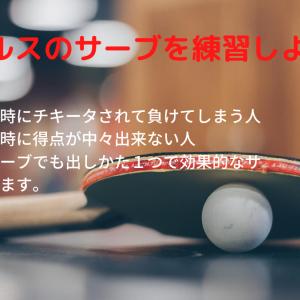 卓球 ダブルスで効果的なサーブは?これが出来ればチキータは怖くない!