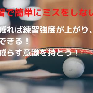 卓球 基礎練習で簡単にミスをしない方法!ミスが減れば練習強度が上がるぞ!