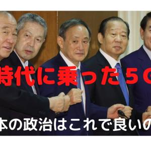 菅義偉総裁と自民党4役で5爺!時代の流れに乗ったのか?