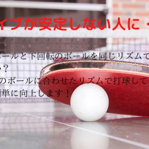 卓球 下回転と上回転で打つリズムが違うぞ!意識すれば安定感UP!