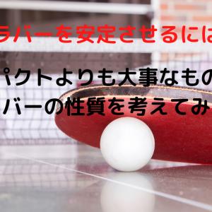 卓球 表ラバーを安定させる!スタンスの広さが重要かも?