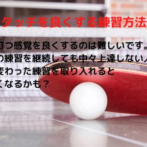 卓球 ボールタッチを良くする練習方法とは….