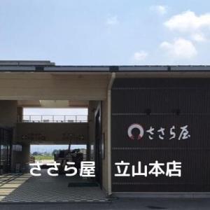 ささら屋立山本店に行ってみた|子連れ富山旅行にぜひおすすめしたい観光スポット