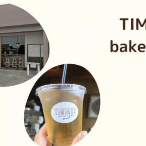 TIMINGS Bake Shop Azumino|立石信号の気になるガラス張りのおしゃれカフェ
