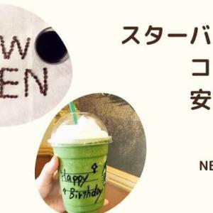 スターバックスコーヒー(スタバ)安曇野市豊科に新店舗がオープン予定!