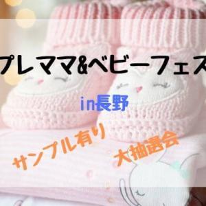 プレママ&ベビーフェス in長野 サンプルたくさんもらえて、ママもベビーもお得を楽しむ♪