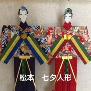 松本の七夕人形。松本の珍しい季節行事を知ろう。