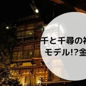 「千と千尋の神隠し」のモデルといわれる金具屋|歴史的な情緒あふれる建物が魅力。渋温泉の代表的な旅館。