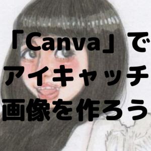 画像を好きなサイズに簡単に切り取れる「Canva」でブログのアイキャッチ画像を作ろう