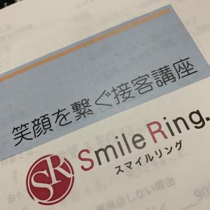 Smile Ring.