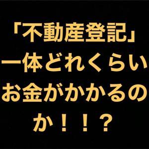 教えて!!不動産登記!!