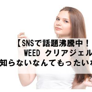 【SNSで話題沸騰中!】  WEED クリアジェル ~知らないなんてもったいない!~