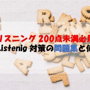 【リスニング 200点未満必見】TOEIC Listenig 対策の問題集と使い方!