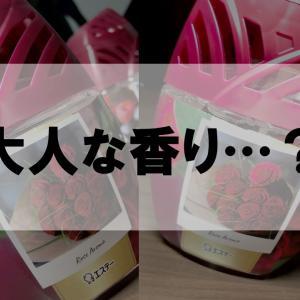 【大人なバラの香り?】エステー 消臭力  ローズアロマ