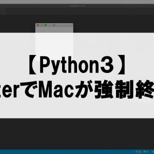 【Python3】Tkinter でMacが強制終了するときの対処法