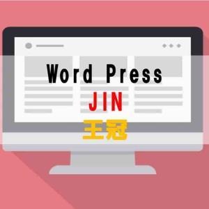 【Word Press】jinの記事中に王冠が表示される時の解決法