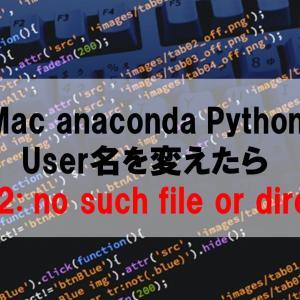 """【Mac anaconda】User名を変えたら""""conda:2: no such file or directory: """""""