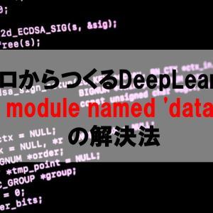 【ゼロからつくるDeepLeaning】No module named 'dataset'の解決法