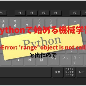 【Pythonで始める機械学習】TypeError: 'range' object is not callable と出たので